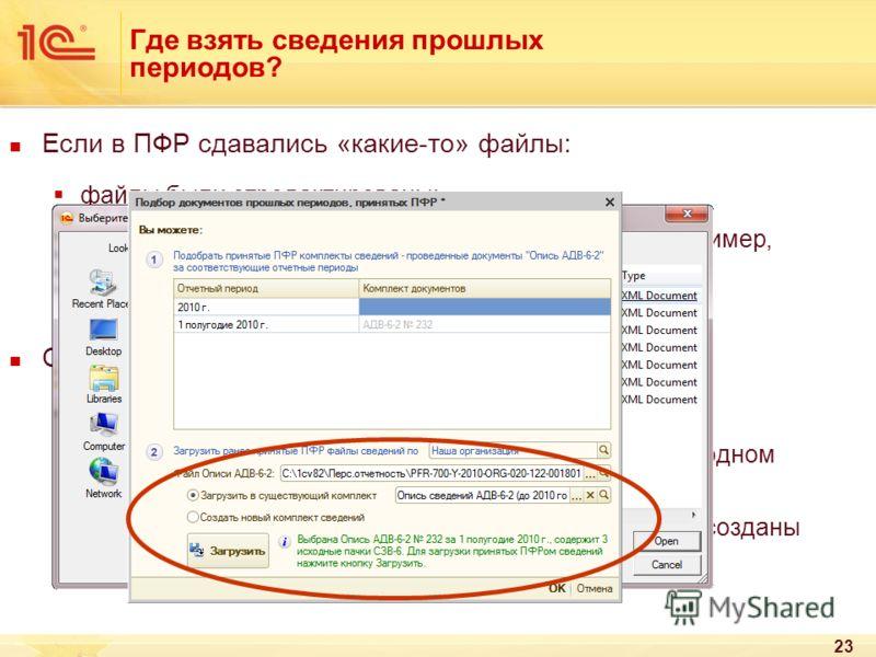 23 Где взять сведения прошлых периодов? Если в ПФР сдавались «какие-то» файлы: файлы были отредактированы; файлы были сформированы в другой программе (например, в ЗиК 7.7); такие файлы можно просто загрузить в ИБ. Особенности алгоритма загрузки файло