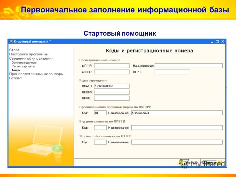 Первоначальное заполнение информационной базы Стартовый помощник