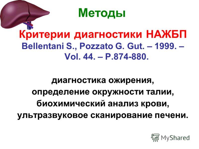 Критерии диагностики НАЖБП Bellentani S., Pozzato G. Gut. – 1999. – Vol. 44. – P.874-880. диагностика ожирения, определение окружности талии, биохимический анализ крови, ультразвуковое сканирование печени. Методы