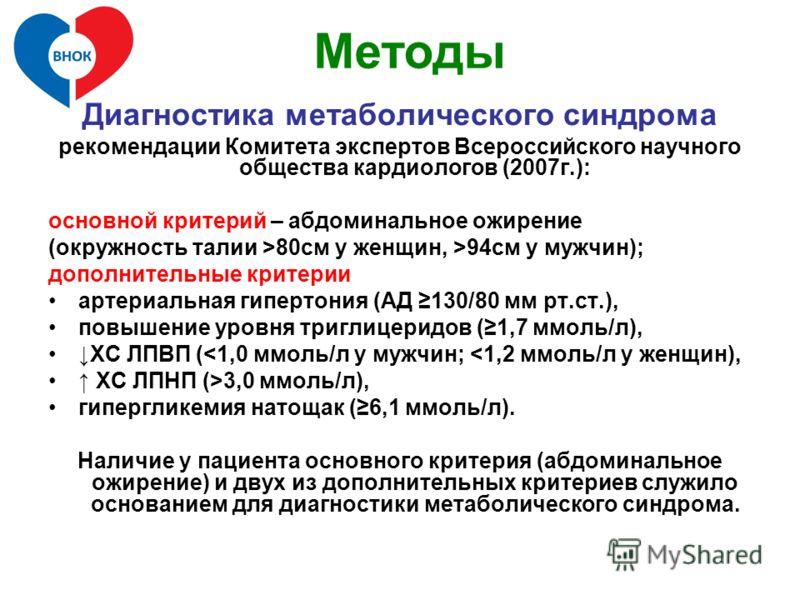 Диагностика метаболического синдрома рекомендации Комитета экспертов Всероссийского научного общества кардиологов (2007г.): основной критерий – абдоминальное ожирение (окружность талии >80см у женщин, >94см у мужчин); дополнительные критерии артериал
