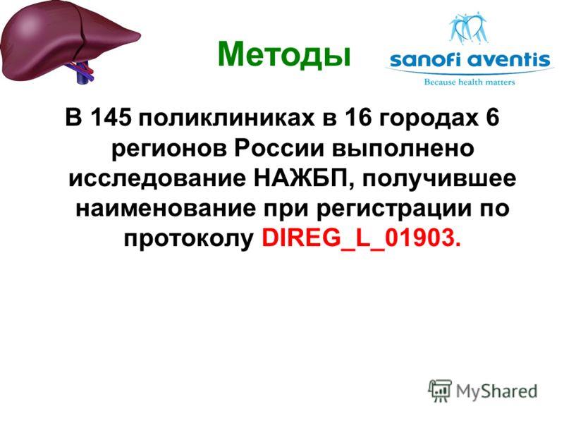 В 145 поликлиниках в 16 городах 6 регионов России выполнено исследование НАЖБП, получившее наименование при регистрации по протоколу DIREG_L_01903. Методы