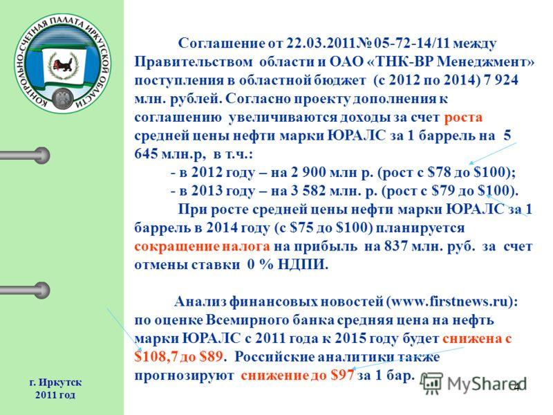 4 г. Иркутск 2011 год Соглашение от 22.03.2011 05-72-14/11 между Правительством области и ОАО «ТНК-ВР Менеджмент» поступления в областной бюджет (с 2012 по 2014) 7 924 млн. рублей. Согласно проекту дополнения к соглашению увеличиваются доходы за счет