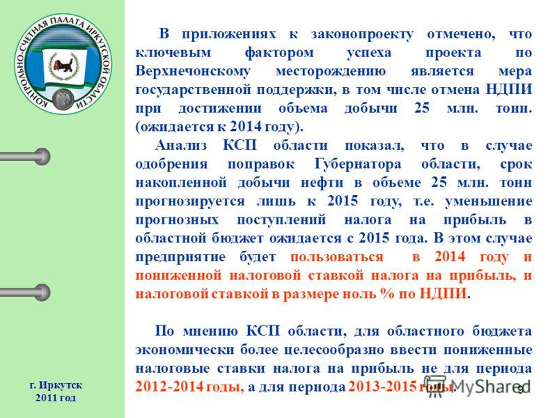 9 г. Иркутск 2011 год В приложениях к законопроекту отмечено, что ключевым фактором успеха проекта по Верхнечонскому месторождению является мера государственной поддержки, в том числе отмена НДПИ при достижении объема добычи 25 млн. тонн. (ожидается