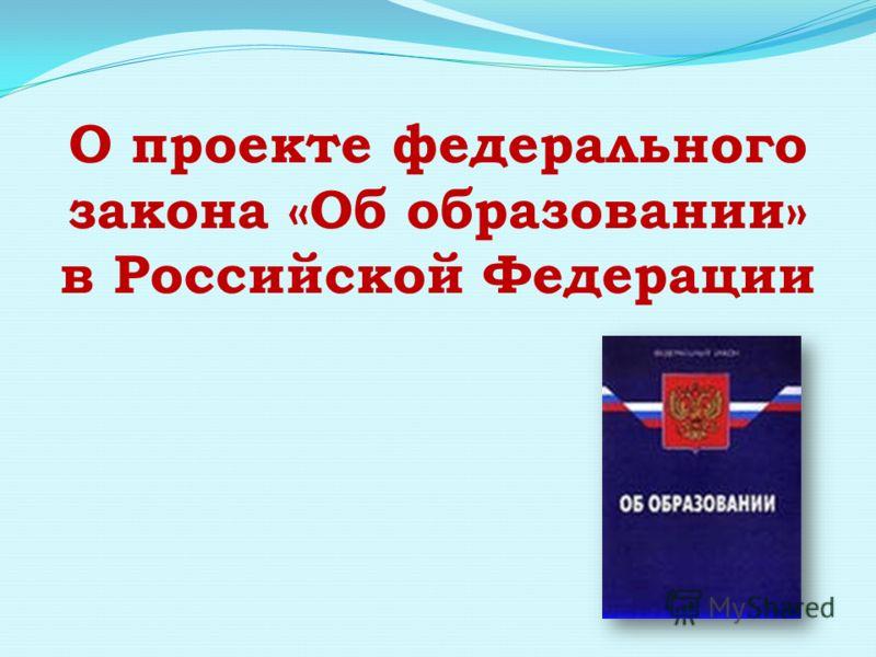 О проекте федерального закона «Об образовании» в Российской Федерации