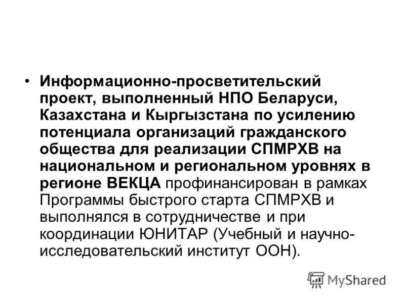 Информационно-просветительский проект, выполненный НПО Беларуси, Казахстана и Кыргызстана по усилению потенциала организаций гражданского общества для реализации СПМРХВ на национальном и региональном уровнях в регионе ВЕКЦА профинансирован в рамках П