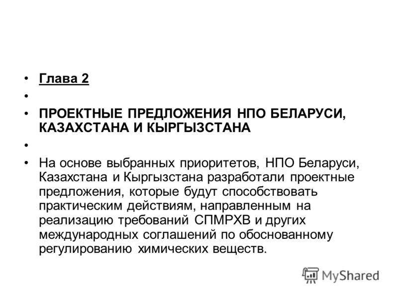 Глава 2 ПРОЕКТНЫЕ ПРЕДЛОЖЕНИЯ НПО БЕЛАРУСИ, КАЗАХСТАНА И КЫРГЫЗСТАНА На основе выбранных приоритетов, НПО Беларуси, Казахстана и Кыргызстана разработали проектные предложения, которые будут способствовать практическим действиям, направленным на реали