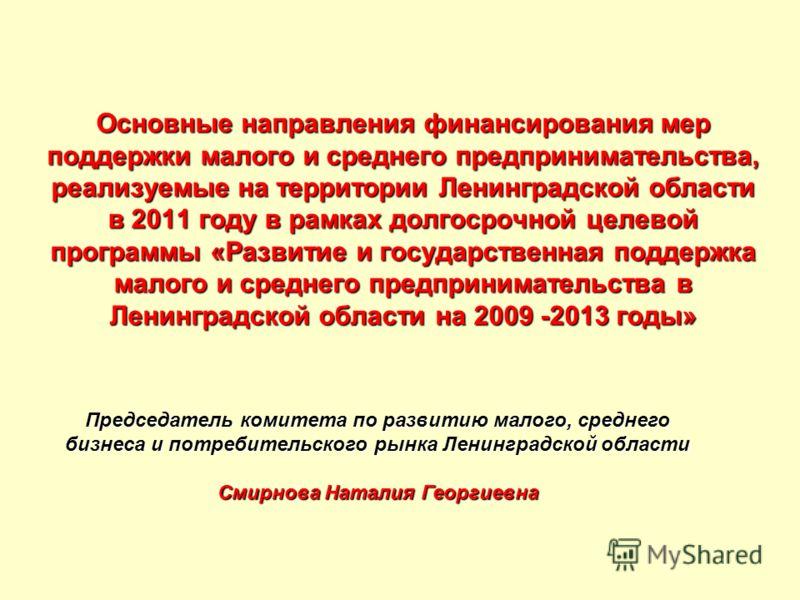 Основные направления финансирования мер поддержки малого и среднего предпринимательства, реализуемые на территории Ленинградской области в 2011 году в рамках долгосрочной целевой программы «Развитие и государственная поддержка малого и среднего предп