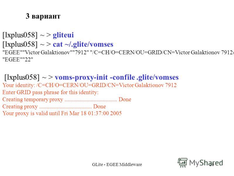 GLite - EGEE Middleware20 3 вариант [lxplus058] ~ > gliteui [lxplus058] ~ > cat ~/.glite/vomses