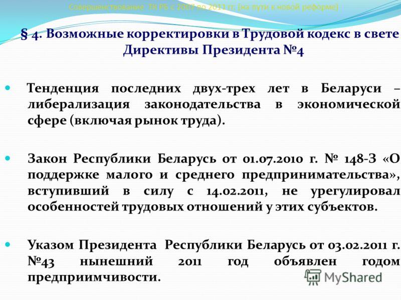 Совершенствование ТК РБ с 2007 по 2011 гг. (на пути к новой реформе) § 4. Возможные корректировки в Трудовой кодекс в свете Директивы Президента 4 Тенденция последних двух-трех лет в Беларуси – либерализация законодательства в экономической сфере (вк
