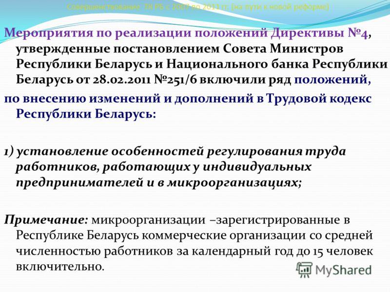 Совершенствование ТК РБ с 2007 по 2011 гг. (на пути к новой реформе) Мероприятия по реализации положений Директивы 4, утвержденные постановлением Совета Министров Республики Беларусь и Национального банка Республики Беларусь от 28.02.2011 251/6 включ