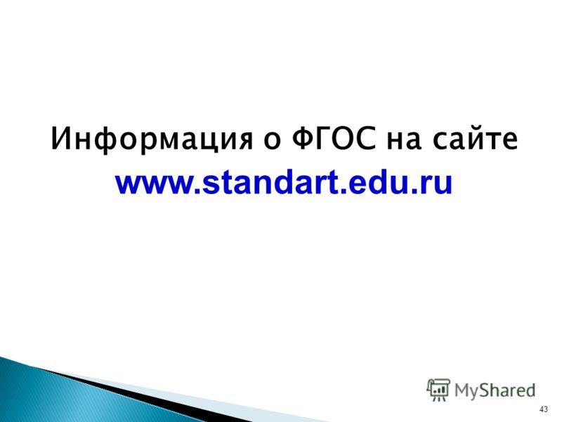 Информация о ФГОС на сайте www.standart.edu.ru 43