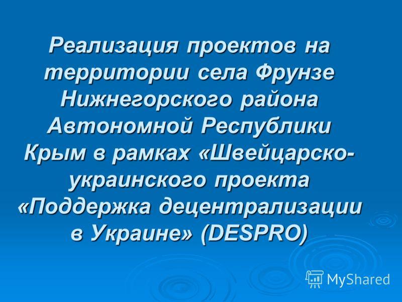 Реализация проектов на территории села Фрунзе Нижнегорского района Автономной Республики Крым в рамках «Швейцарско- украинского проекта «Поддержка децентрализации в Украине» (DESPRO)
