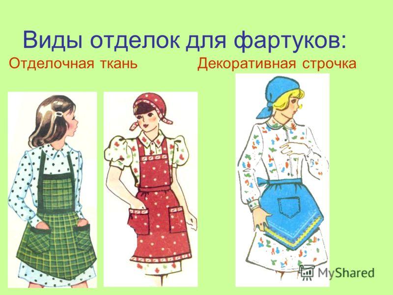 Виды отделок для фартуков: Отделочная ткань Декоративная строчка
