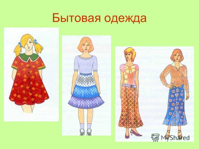 Бытовая одежда