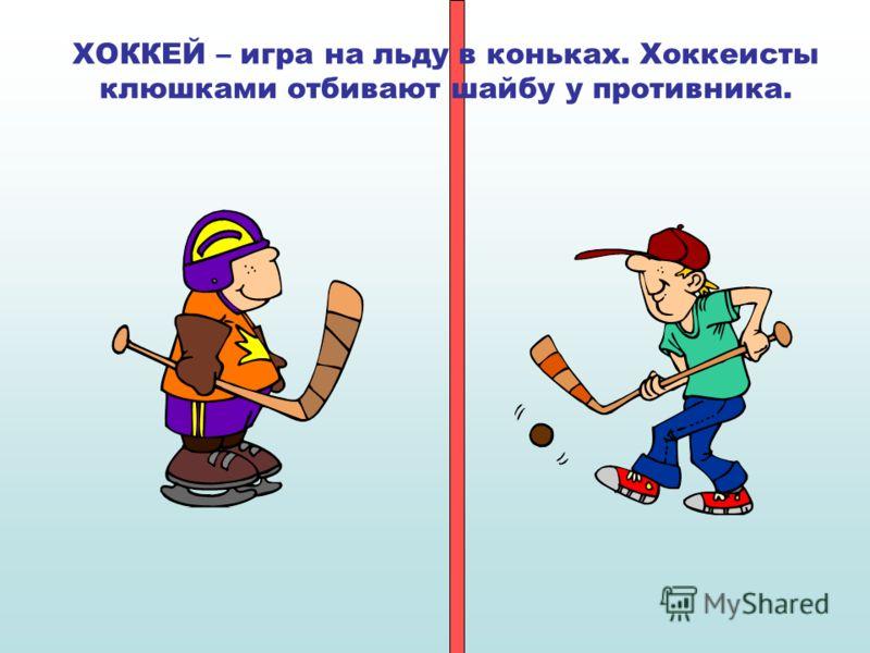 Многие люди занимаются спортом, но для некоторых спорт это призвание, профессия.
