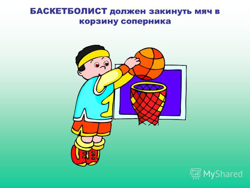 БАСКЕТБОЛ – люди кидают мяч друг другу руками