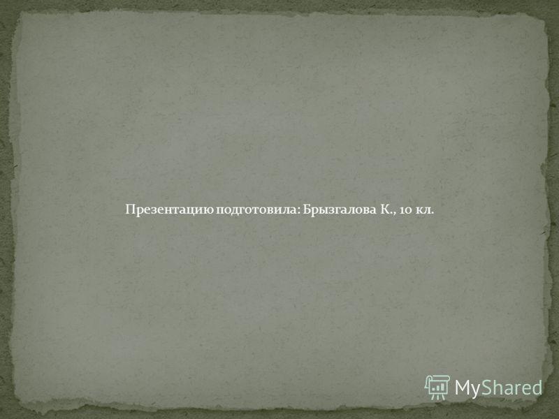 Презентацию подготовила: Брызгалова К., 10 кл.