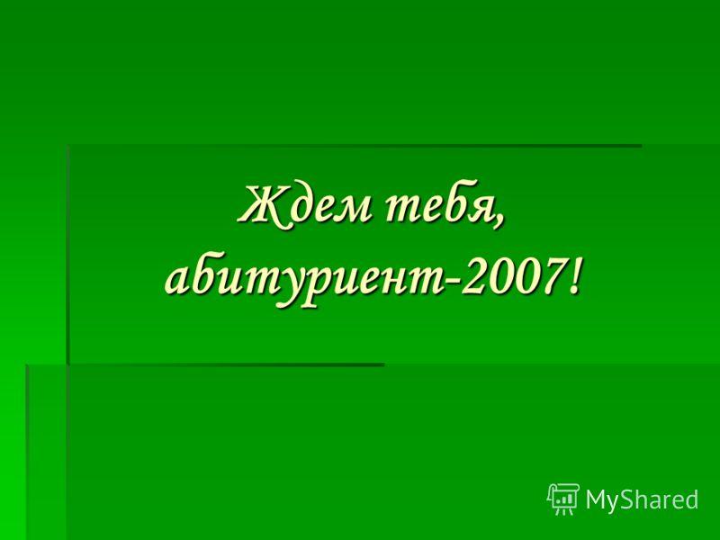 Ждем тебя, абитуриент-2007!