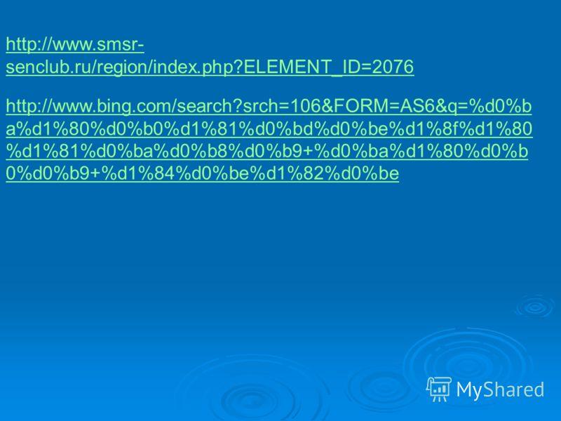 http://www.smsr- senclub.ru/region/index.php?ELEMENT_ID=2076 http://www.bing.com/search?srch=106&FORM=AS6&q=%d0%b a%d1%80%d0%b0%d1%81%d0%bd%d0%be%d1%8f%d1%80 %d1%81%d0%ba%d0%b8%d0%b9+%d0%ba%d1%80%d0%b 0%d0%b9+%d1%84%d0%be%d1%82%d0%be