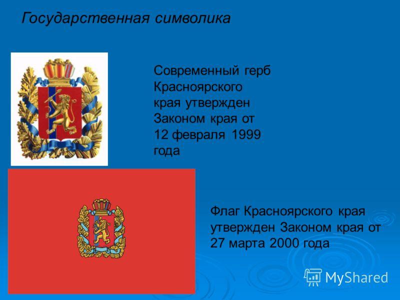 Государственная символика Флаг Красноярского края утвержден Законом края от 27 марта 2000 года Современный герб Красноярского края утвержден Законом края от 12 февраля 1999 года