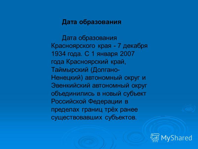 особенности геополитического положения красноярского края презентация