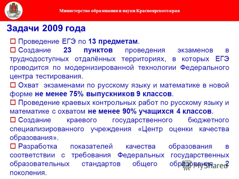 Министерство образования и науки Красноярского края Проведение ЕГЭ по 13 предметам. Создание 23 пунктов проведения экзаменов в труднодоступных отдалённых территориях, в которых ЕГЭ проводится по модернизированной технологии Федерального центра тестир