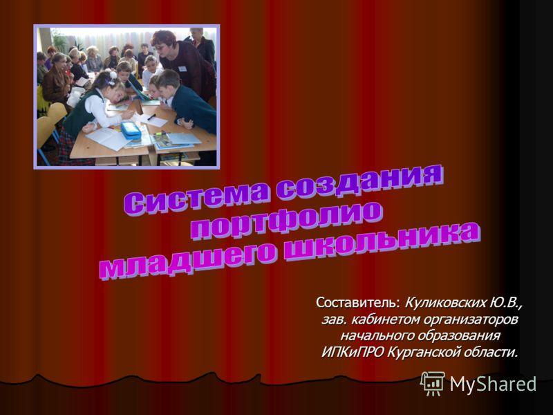 Составитель: Куликовских Ю.В., зав. кабинетом организаторов начального образования ИПКиПРО Курганской области.