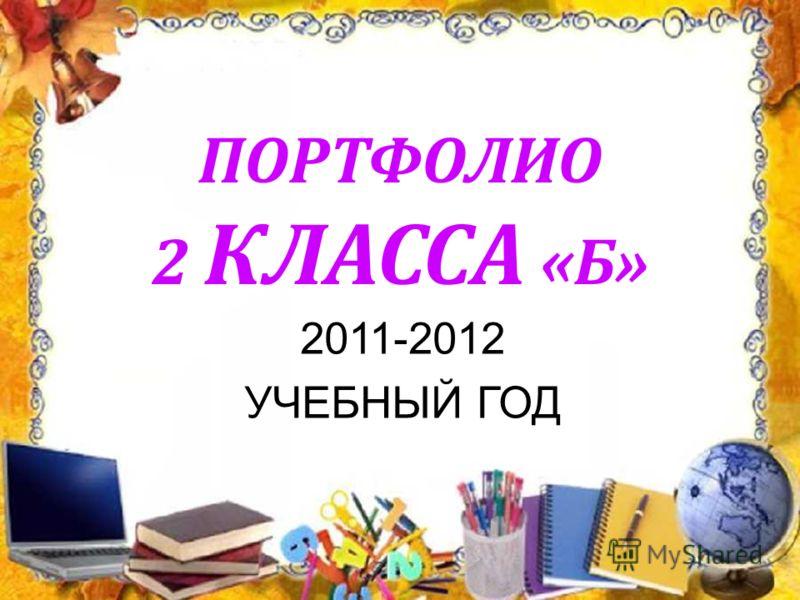 ПОРТФОЛИО 2 КЛАССА «Б» 2011-2012 УЧЕБНЫЙ ГОД