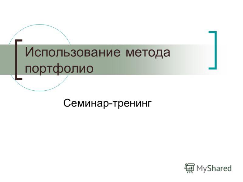 Использование метода портфолио Семинар-тренинг