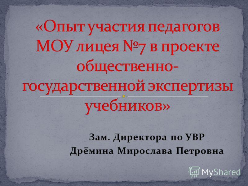 Зам. Директора по УВР Дрёмина Мирослава Петровна