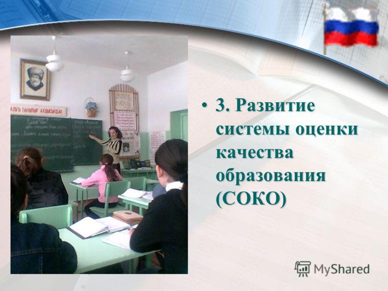 3. Развитие системы оценки качества образования (СОКО)3. Развитие системы оценки качества образования (СОКО)