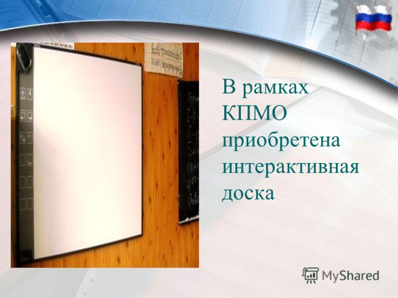 В рамках КПМО приобретена интерактивная доска