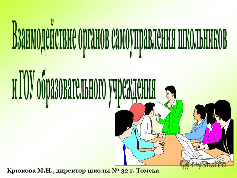 Крюкова М.Н., директор школы 32 г. Томска