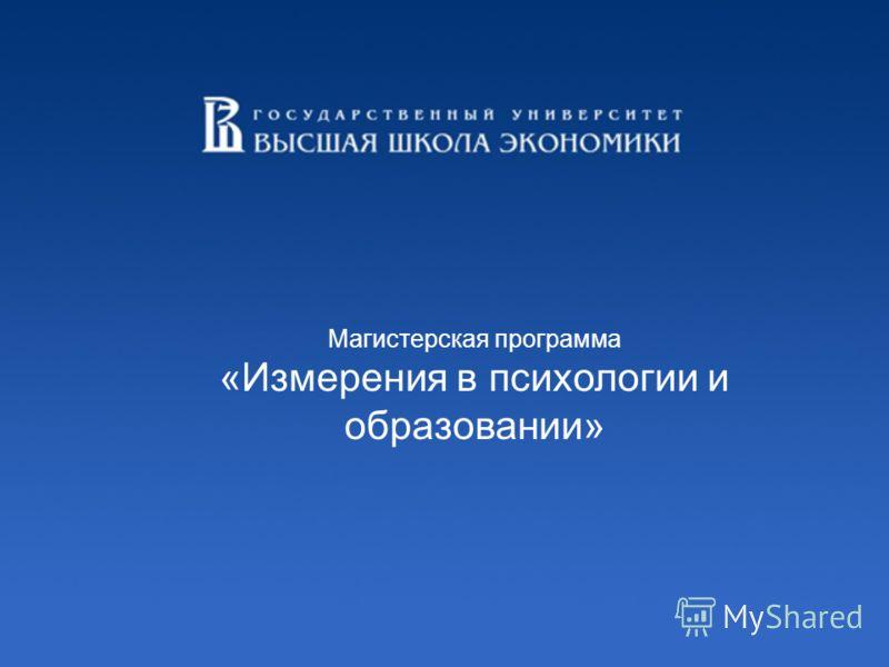 Магистерская программа «Измерения в психологии и образовании»