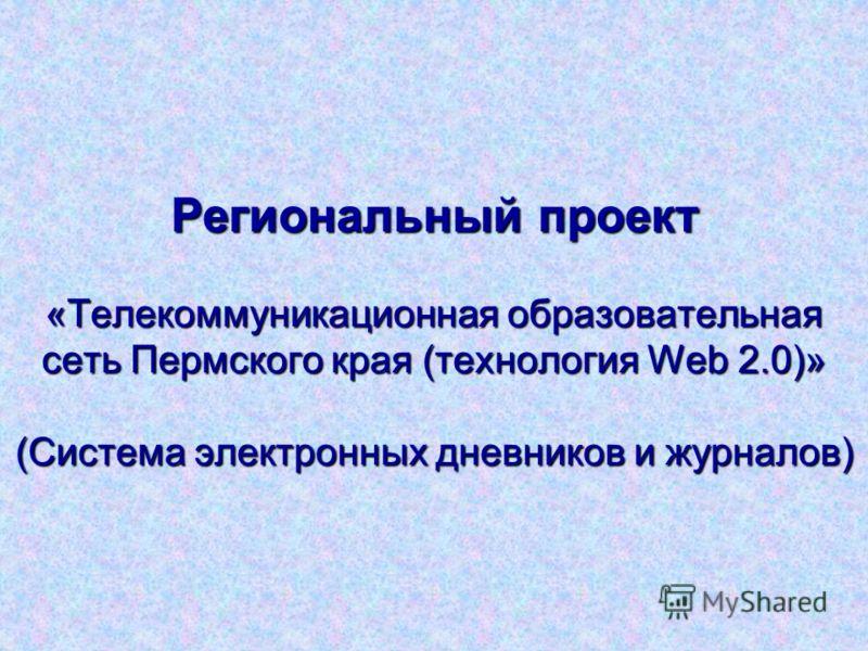 Региональный проект «Телекоммуникационная образовательная сеть Пермского края (технология Web 2.0)» (Система электронных дневников и журналов)