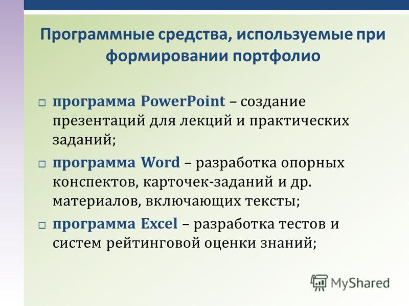 программа PowerPoint – создание презентаций для лекций и практических заданий; программа Word – разработка опорных конспектов, карточек-заданий и др. материалов, включающих тексты; программа Excel – разработка тестов и систем рейтинговой оценки знани
