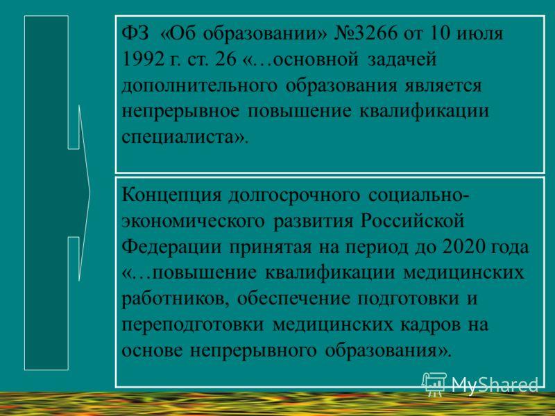 Концепция долгосрочного социально- экономического развития Российской Федерации принятая на период до 2020 года «…повышение квалификации медицинских работников, обеспечение подготовки и переподготовки медицинских кадров на основе непрерывного образов