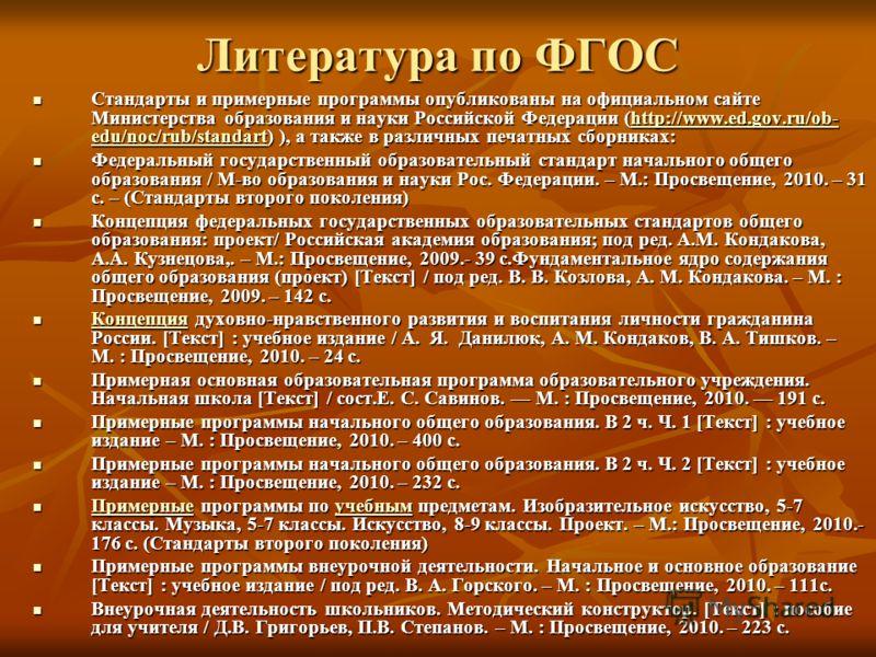Литература по ФГОС Стандарты и примерные программы опубликованы на официальном сайте Министерства образования и науки Российской Федерации (http://www.ed.gov.ru/ob- edu/noc/rub/standart) ), а также в различных печатных сборниках: Стандарты и примерны