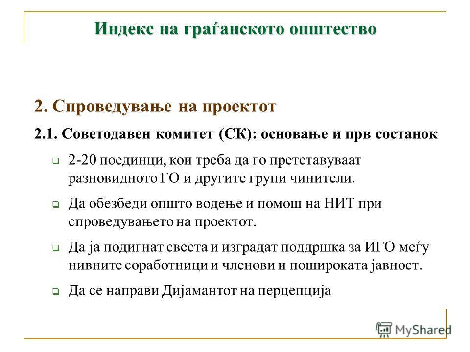 1. Подготовка на проектот Прелиминарно мапирање на секундарни извори на информации; Дефинирање специфични цели на ИГО за Македонија; Разработка на работен план; Подготовка на план за ресурси – буџет и луѓе; Стратегија за мобилизирање ресурси; Стратег