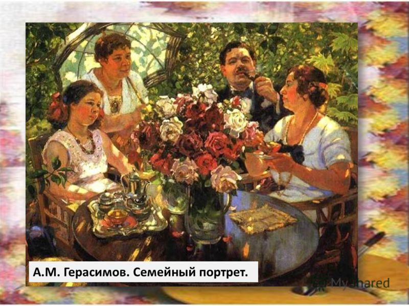 А.М. Герасимов. Семейный портрет.