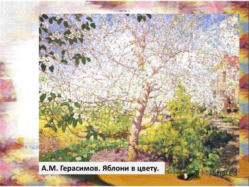 А.М. Герасимов. Яблони в цвету.