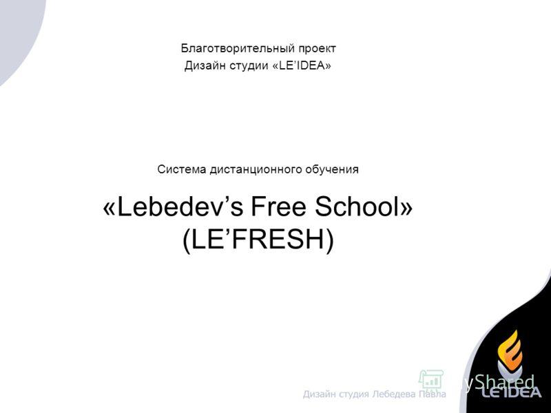Система дистанционного обучения «Lebedevs Free School» (LEFRESH) Благотворительный проект Дизайн студии «LEIDEA»
