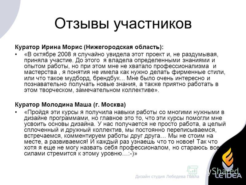 Отзывы участников Куратор Ирина Морис (Нижегородская область): «В октябре 2008 я случайно увидела этот проект и, не раздумывая, приняла участие. До этого я владела определенными знаниями и опытом работы, но при этом мне не хватало профессионализма и