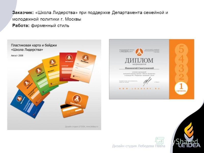 Заказчик: «Школа Лидерства» при поддержке Департамента семейной и молодежной политики г. Москвы Работа: фирменный стиль