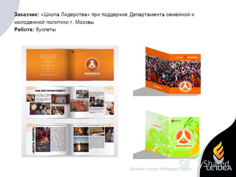 Заказчик: «Школа Лидерства» при поддержке Департамента семейной и молодежной политики г. Москвы Работа: буклеты