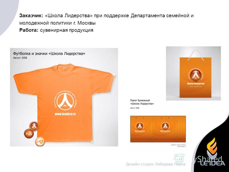 Заказчик: «Школа Лидерства» при поддержке Департамента семейной и молодежной политики г. Москвы Работа: сувенирная продукция