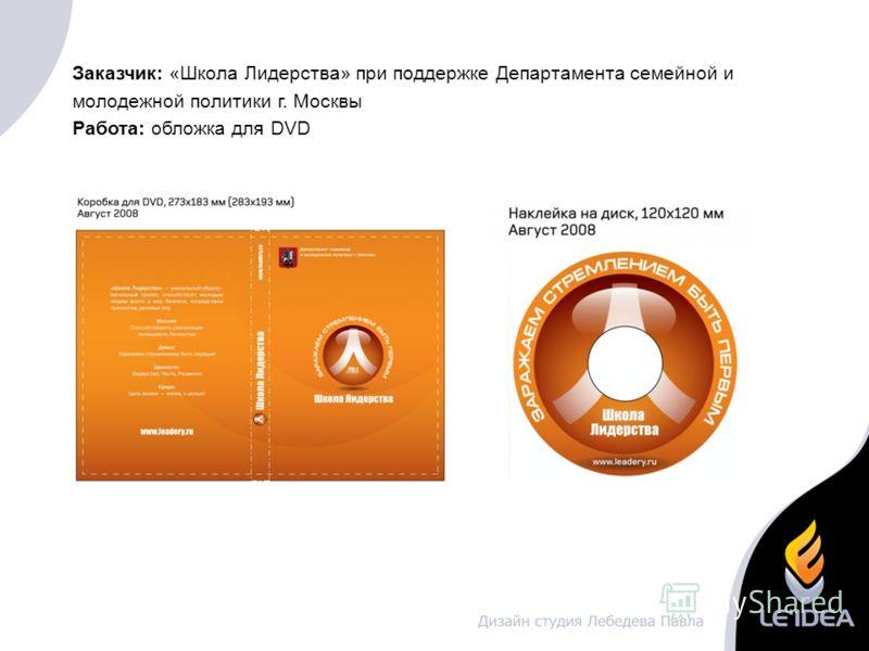 Заказчик: «Школа Лидерства» при поддержке Департамента семейной и молодежной политики г. Москвы Работа: обложка для DVD