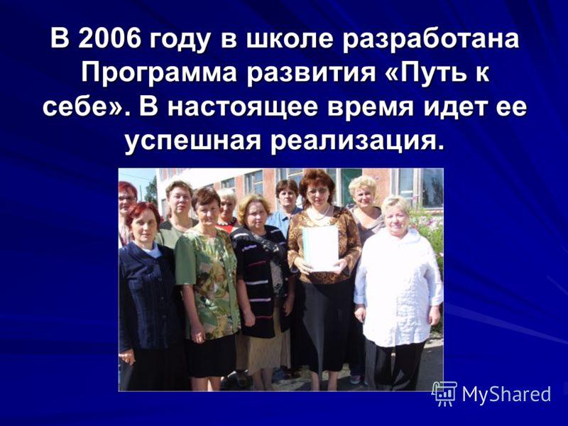 В 2006 году в школе разработана Программа развития «Путь к себе». В настоящее время идет ее успешная реализация.