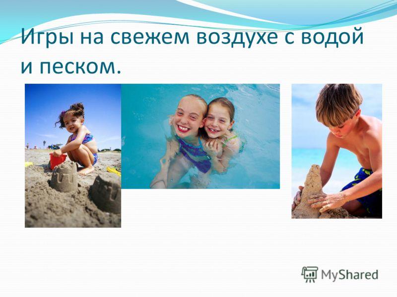 Игры на свежем воздухе с водой и песком.