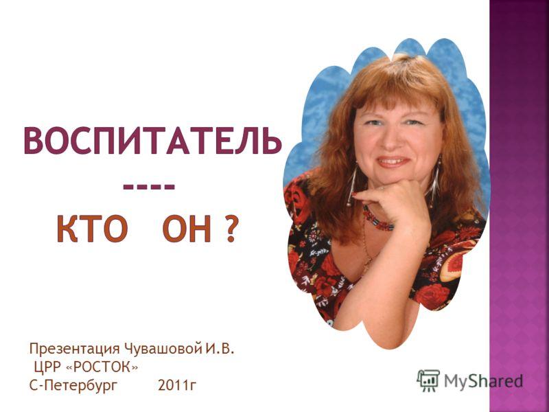 Презентация Чувашовой И.В. ЦРР «РОСТОК» С-Петербург 2011г